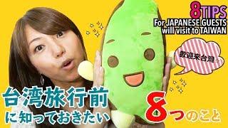 【台湾旅行予習編】台湾がもっと楽しくなる!旅の前に知っておきたい8つのこと!現地在住日本人が語る台湾と日本の文化慣習の違いについて (台灣&日本文化習慣不同!跟日本人旅遊者分享的8件事情)
