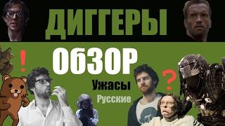 Обзор фильма ДИГГЕРЫ (Русские ужасы) Вам будет страшно? Страшный трэш, но клевый!😁