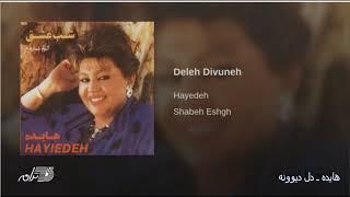 Hayedeh- Dele Divooneh هایده ـ دل دیوونه