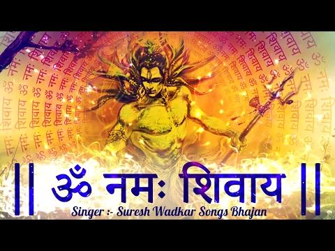 OM NAMAHA SHIVAYA - PEACEFUL BHAJAN - SURESH WADKAR SONG - AUM NAMAH SHIVAYA OM NAMAH SHIVAYA