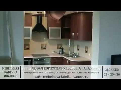 Кухни Иваново каталог цены от «Мебельной Фабрики Иваново»