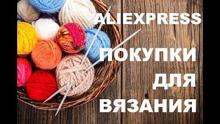 AliExpress - заказы для вязания. Самое необходимое. Обзор и отзыв.