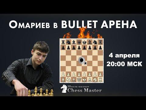 [RU] Омариев в HyberBullet Arena. Блиц шахматы на Lichess.org