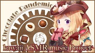 kawaii ASMR music『Chocolate Pandemic』キミの元に出荷します????【kAmP/アキロゼ(ホロライブ)】