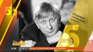 55 за 5  Владимир Горянский признался, что сдавал бутылки