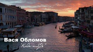 Download Вася Обломов - Когда-нибудь Mp3 and Videos