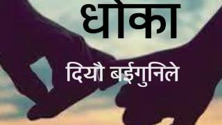Dhoka diyeu baigunile barbat mix||धोका दियौ बईगुनीले||anju panta swaroop raj aacharya