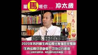 2020年苏民峰十二生肖运程+化煞催旺蘇民峰36分钟【完整高清版】