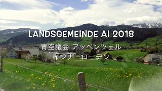 Landsgemeinde ランヅゲマインデ2018