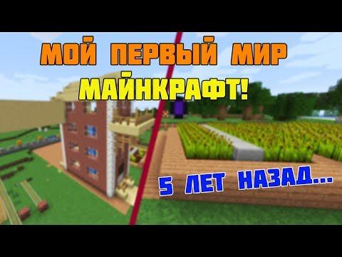 ОБЗОР НА МОЙ ПЕРВЫЙ МИР В МАЙНКРАФТЕ!