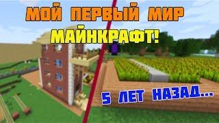 ОБЗОР НА МОЙ ПЕРВЫЙ МИР В МАЙНКРАФТЕ