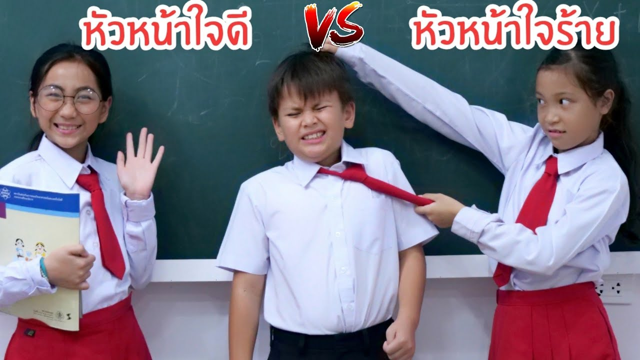 หัวหน้าห้องใจดี vs หัวหน้าห้องใจร้าย ต่างกันอย่างไร? โรงเรียนหรรษา ซีซั่น 2 ใยบัว ฟันแฟมิลี่