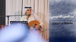 ما معاكم خبر زين - عبدالعزيز الضويحي