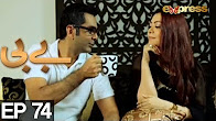BABY - Episode 74 Full HD - Express Entertainment