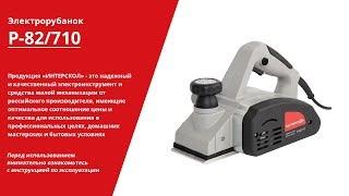 Відеоогляд ИНТЕРСКОЛ Р-82/710 Електрорубанок