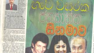 Gamini Fonseka Sinhala Cinema Book.mpg