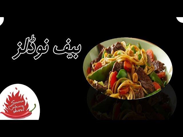 Beef noodles recipe pakistani food recipes urdu hindi suma beef noodles recipe pakistani food recipes urdu hindi suma cooking show forumfinder Choice Image