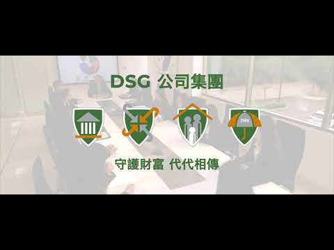 DSG Professional Expertise Intro_Chinese_2021