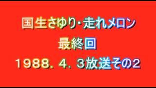 国生さゆりさんのラジオ番組「走れメロン」の最終回の録音です。1988年4...