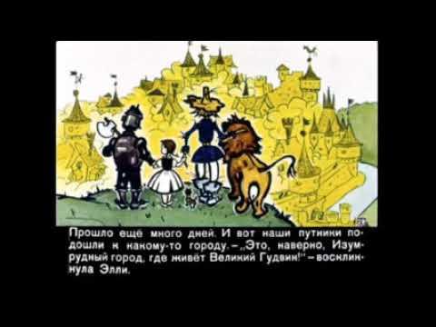 Золотой Экран Выпуск №3 Волшебник �зумрудного города