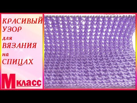 Узоры звездочки для вязания на спицах с образцами и с полным описанием