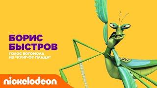 Актёры дубляжа Nickelodeon| Борис Быстров - Богомол из