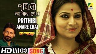 Prithibi Amare Chai | Kalpataroo | New Bengali Movie Song | Manomoy Bhattacharya