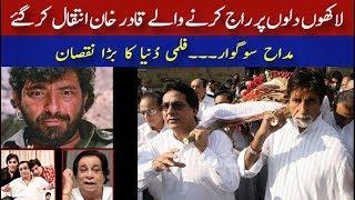 #Kader Khan News || Rumors About Kadar Khan