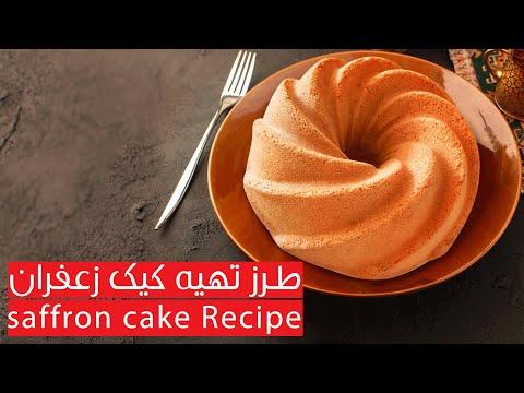 طرز تهیه کیک زغفرانی | ( Saffron Cake Recipe )