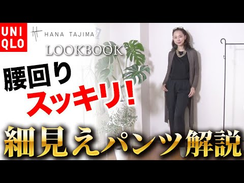 【40代50代】初秋ファッションLOOKBOOK!大人カジュアルコーデを紹介