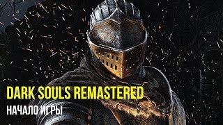 Dark Souls Remastered - PC Gameplay - начало игры