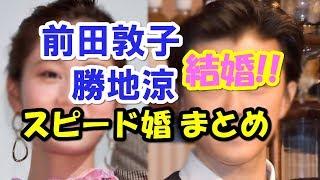 前田敦子と勝地涼が結婚!他にスピード婚した芸能人まとめ! マジでヤバ...