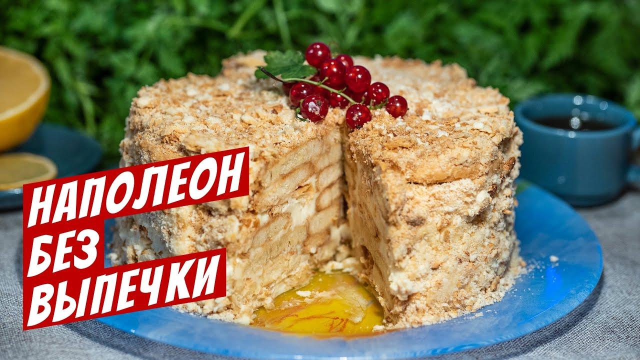 Торт наполеон без выпечки из ушек Простой рецепт из сметаны и печенья!