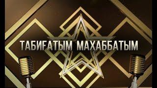 Ұлықпан Жолдасовтың «Табиғатым - махаббатым!» концерті