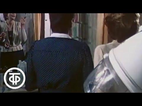 Свадьба соек (1984)