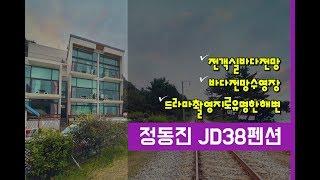 강릉정동진 jd38펜션, 전객샐오션뷰, 수영장펜션, h…