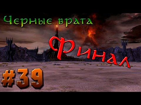 Прохождение Властелин Колец: Битва за Средиземье #39 [Добро - Финал] - Черные врата