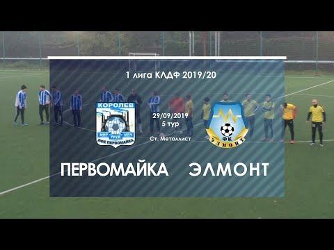 Первомайка 2:4 Элмонт   1 лига КЛДФ 19/20   5 тур