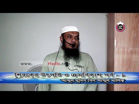 365 Jumar Khutba Shirker Utpotti O Kromobikash Part 1 by Abdul Mumin bin Abdul Khalik