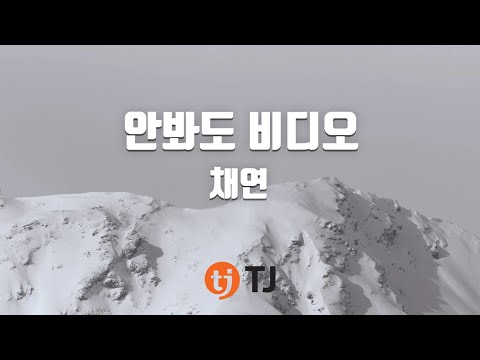 [TJ노래방] 안봐도비디오 - 채연(Feat.허인창) ( - Chaeyeon) / TJ Karaoke