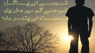 poetry with mairi aankhon ko ankhon ka