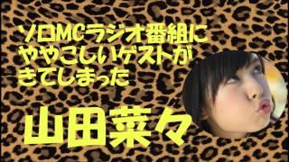 ほかのおもしろ動画もいろいろUPしてまーす! http://www.youtube.com/channel/UC1SZAVC_R5VfMjFk5o9m11w NMB48学園さや姉ななたんけ ...