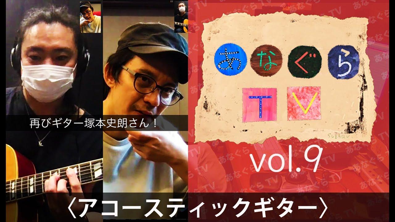【あなぐらTV】 第2回 9話「アコースティックギター」編
