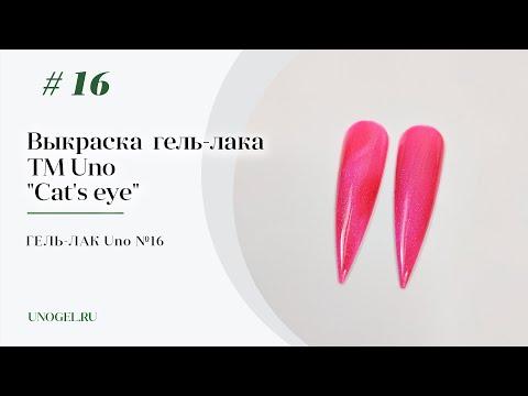 Выкраска: Гель–лак UNO №С16 коллекции Кошачий Глаз