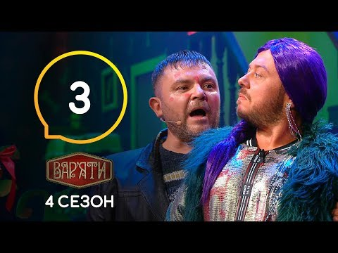 Вар'яти (Варьяты) – Сезон 4. Випуск 3 – 10.09.2019