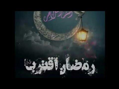 اقترب رمضان كل عام وانتم بخير