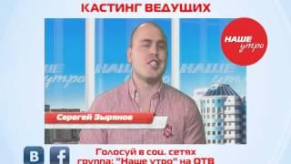"""Кастинг ведущих """"Наше утро"""" Сергей Зырянов"""