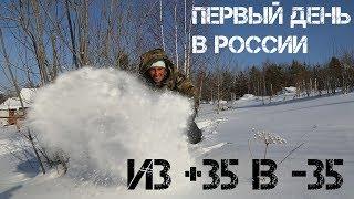 053 Мой первый день в России - я в шоке!