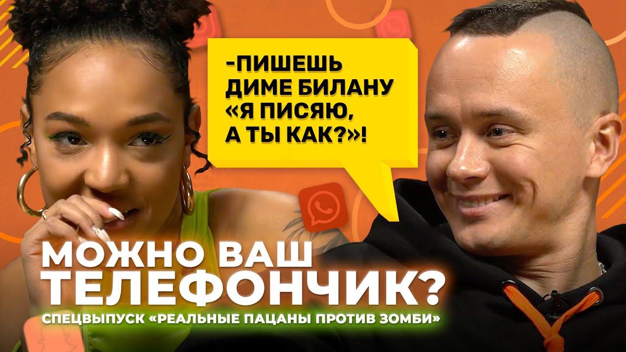 МОЖНО ВАШ ТЕЛЕФОНЧИК? 14 выпуск Соболев нашел в телефоне голый зад + Реальные пацаны
