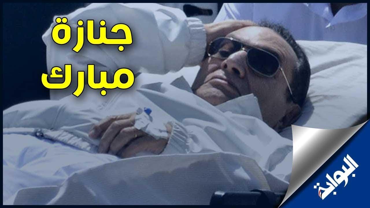 تعرف على موعد عزاء ومكان جنازة الرئيس الأسبق محمد حسني مبارك